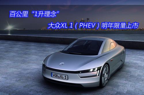 一升理念 大众XL1(PHEV)明