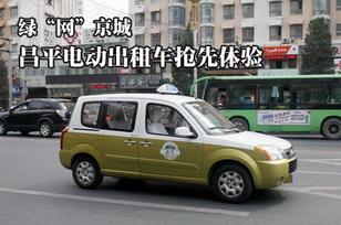 北京昌平福田迷迪电动出租车运营调查