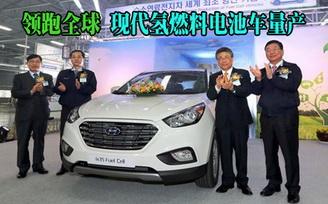 现代ix35氢燃料电池汽车正式量产