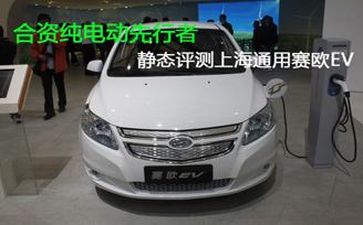 静态评测:上海通用纯电动汽车赛欧E