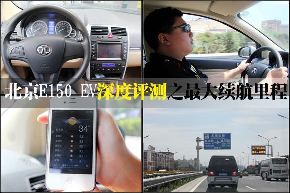 北京E150 EV深度评测之续航里程篇