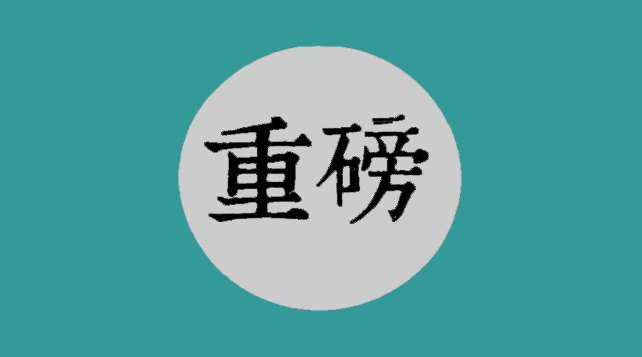 比亚迪宋等46款车型进入上海新能源目录,7款车型无补贴