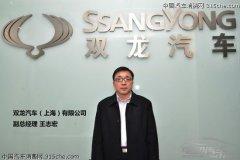 专访双龙高管:2013年目标销量1.3万台