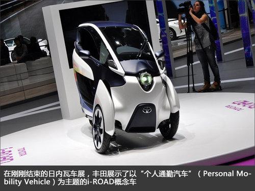 丰田小型电动车