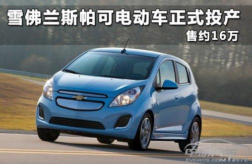 雪佛兰斯帕可电动车正式投产 售约16万 斯帕可spark新闻高清图片