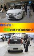 静态评测:上海通用电动汽车赛欧EV