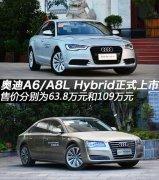 奥迪A6/A8L混动版上市 售价63.8和109万元