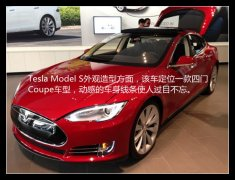 图解:Tesla Model S 电动性能跑车
