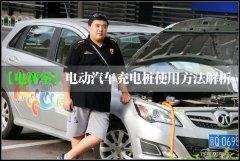 电动汽车充电桩使用方法