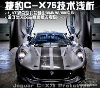 捷豹C-X75解析 混动超跑/1.6T榨出862匹