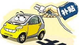 电动汽车地方政策规划