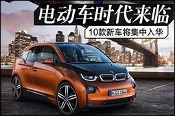 电动汽车时代来临 10款新车将集中