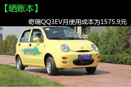 【晒账本】奇瑞QQ3EV月用车成本