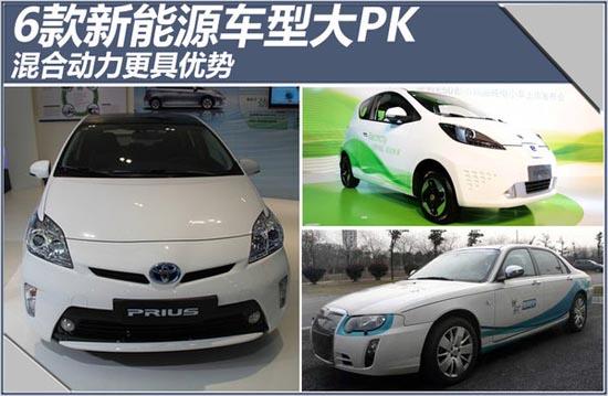 6款新能源车型大PK 混合动力更具优势