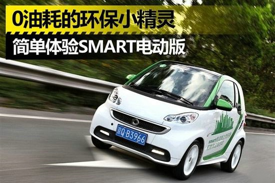 零油耗的环保小精灵 简单体验smart电动版