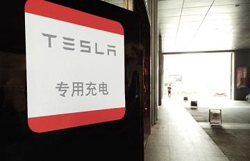 北京特斯拉充电站都在哪?具体地址一