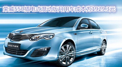荣威550插电式混动版月用车成本为