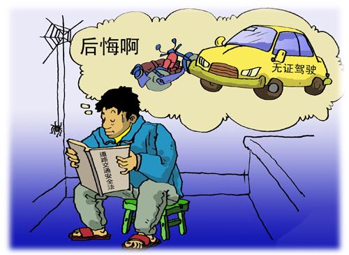 开电动汽车要驾照吗?无证驾驶处罚详解