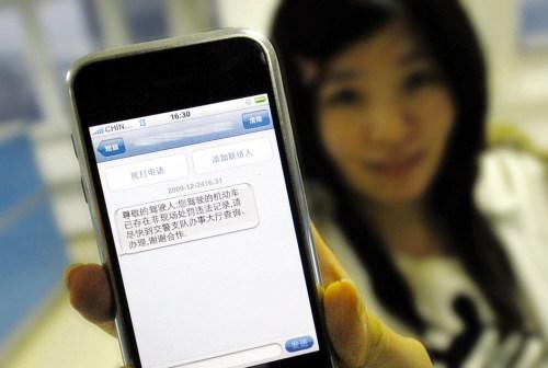 北京机动车违法两天后短信通知车主