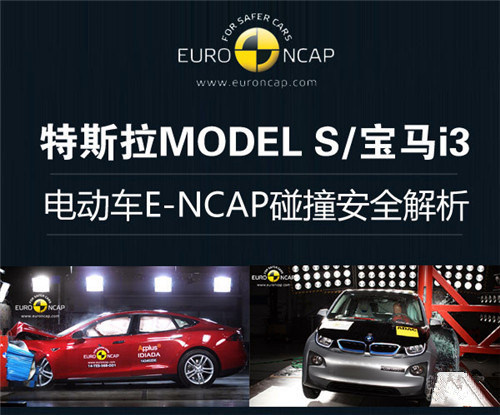 电动车安全么?i3/特斯拉E-NCAP碰撞解析