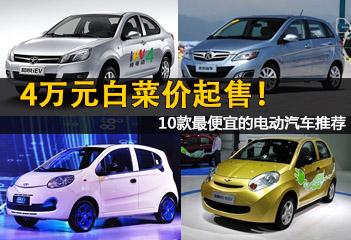 4万起售 10款最便宜的电动汽车推