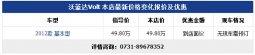 湖南:沃蓝达Volt店内无现车需预订 加价4万