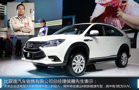 比亚迪明年计划:秦将改款/纯电动中型车将上市