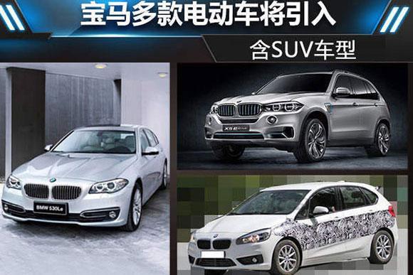 宝马将多款新能源车 含SUV车型