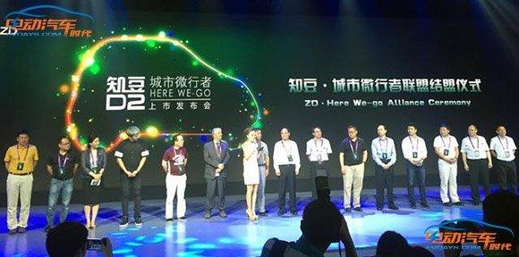 """知豆D2纯电动车售价4.98万 """"Win8""""界面屌爆了!"""