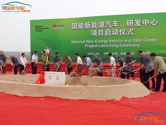 国能天津新能源汽车项目启动 中行授信100亿元高清图片