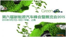 第六届新能源汽车峰会将于11月16日在沪举行