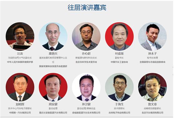 第六届新能源汽车峰会将于11月17日在沪举行