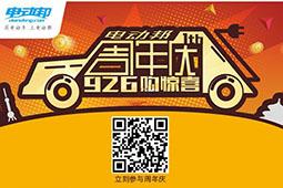 电动邦周年庆喜庆开场 买车够惊喜