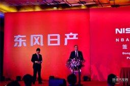 东风日产与NBA战略合作协议 YOUNG NISSAN再发力