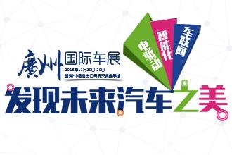 2015广州车展时间表-车模-新能源汽
