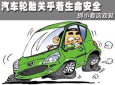 冬季用车指南 如何正确使用轮胎