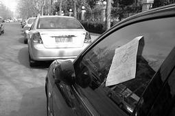 路边停车不被贴单 民间高手有大招