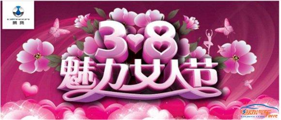 北方瑞腾与您相约春天之女神篇131.jpg