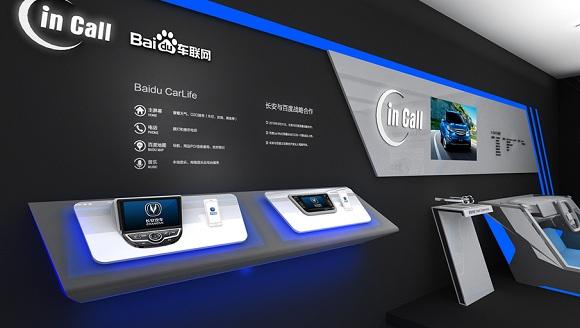 长安大型旗舰SUVCS95北京车展 创世 登场高清图片