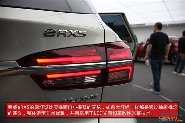 独家实拍上汽荣威eRX5高清图片