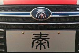 比亚迪新款秦/唐100车型 预计将在2月27日上市