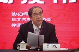 2019中国汽车产业发展(泰达)国际论坛 新闻发布会在北京召开