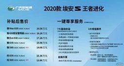 2020款埃安S上市 王者进化加量不加价