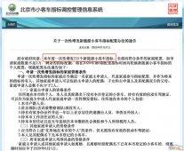北京新增2万新能源指标 北京现代教您如何选择更好的纯电动车