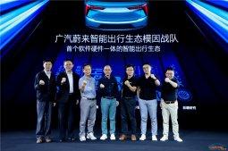"""广汽蔚来""""模因战队""""正式官宣 打造首个软硬件一体智能出行生态"""