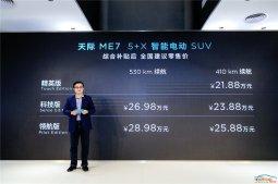 天际汽车首款车型ME7正式上市,售价21.88万-28.98万