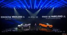 售价68万元起,划时代智能电动车高合HiPhi X创始版破晓上市