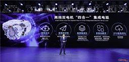 """广汽新能源北京车展科技秀,全球首发两挡双电机""""四合一""""集成电驱"""