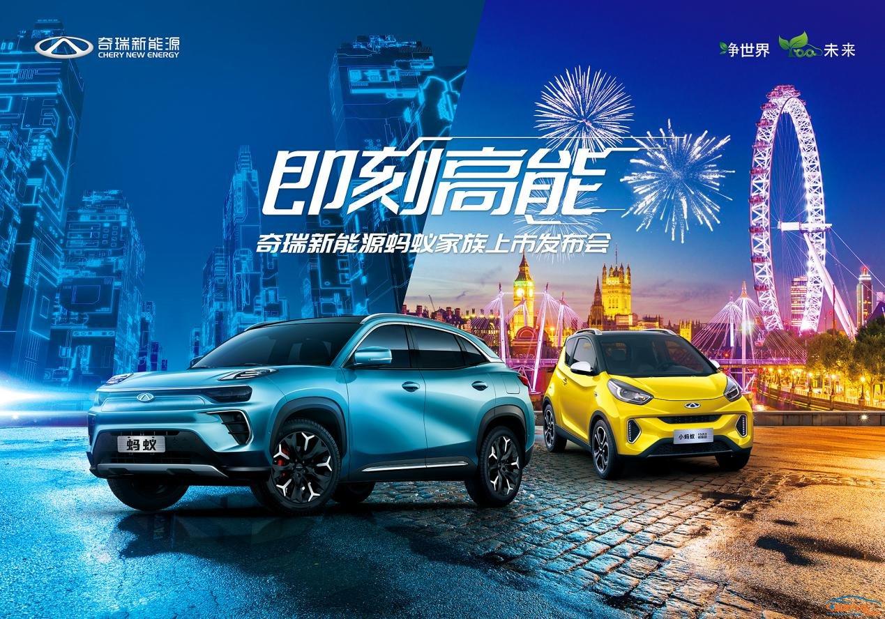 奇瑞新能源蚂蚁家族上海站惊艳上市,全新阵容引关注
