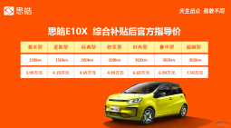 不潮不来电 思皓E10X上市售3.99万元-7.59万元